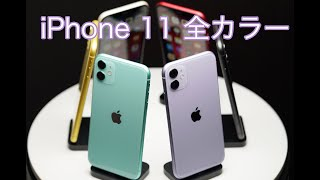 iPhone 11 hands on review all colors