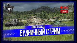 ТОП-2 ИГРОК В ДЕЛЕ-8000 WN8/~7000 СРЕДНЕГО УРОНА