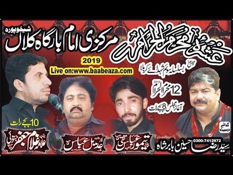 Live Ashra 12 Muharram 2019 Markazi Imam Bargah Kalan Sheikhupura (www.Baabeaza.com)