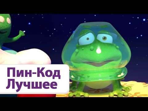 Смешарики Новые серии Пин-Код 2015 (Все серии подряд) ч.3