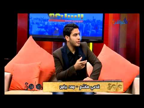 قصي هاشم.. لقائي ضمن برنامج صولو مع الحبيب يوسف الدراجي حول البرامج التلفزيونية