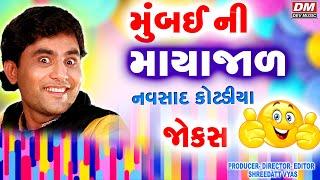 પંદરસોં ની નવી નોટ - Gujarati Jokes on New Funny Currency - Navsad Kotadiya Latest Comedy 2019