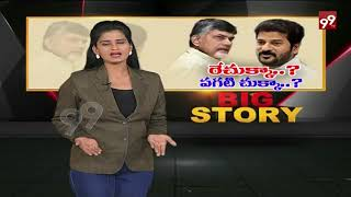 Chandrababu Vs Revanth Reddy Story...ఓ కలియుగ రామాయణం - Big Story ||#99 TV