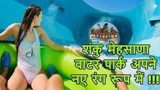 All new Shankus Water World with new rides yaa phir Aqua Bliss world, kesa he sanku water park 2019