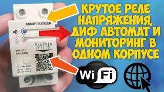 Защита, мониторинг и учет электроэнергии в одном приборе с WiFi. Реле напряжения Баклер Buckler 60 А