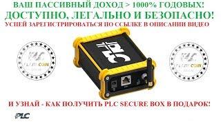 PLATINCOIN. PLC Secure Box в Действии - Ваш ПАССИВНЫЙ ДОХОД от Платинкоин