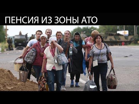 Срочная новость для пенсионеров, переселенцев Донецкой, Луганской области