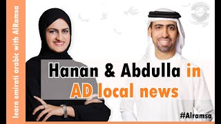 Hanan AlFardan & Abdulla AlKaabi in AD local news with subtitles