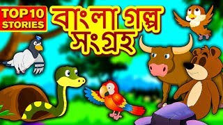 বাংলা গল্প সংগ্রহ - Rupkothar Golpo | Bangla Cartoon | Moral Stories in Bengali | Koo Koo TV Bengali