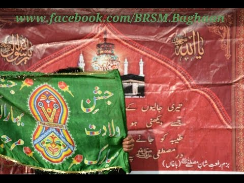 Makhdoom Jafar Qureshi 2015 Milad-un-nabi (s.a.w.) Baghaan Jhelum video
