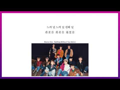 【韓中字幕】Wanna One - Nothing Without You (Intro.)