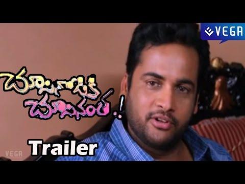 Chusinodiki Chusinantha Latest Trailer-  ShivajiLejlee - Latest...
