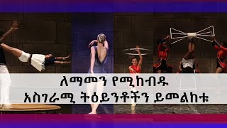 Ethiopian Popular News
