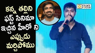 Director Bobby Superb Words about Ravi Teja @Pantham Movie Audio Launch
