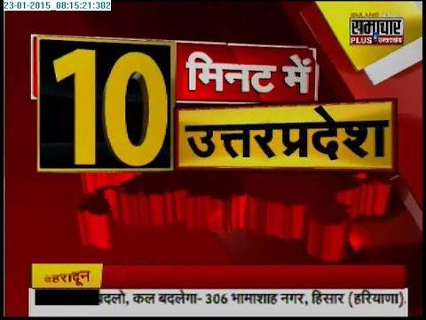 Samachar plus: 10 Mint Uttar Pradesh News (23-01-15)