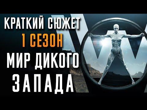 КРАТКИЙ СЮЖЕТ: МИР ДИКОГО ЗАПАДА - 1 СЕЗОН WESTWORLD