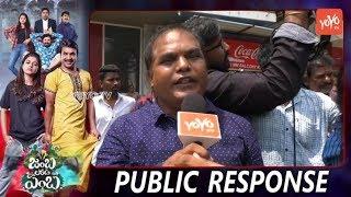 Jamba Lakidi Pamba Public Talk | Public Response | Srinivasa Reddy