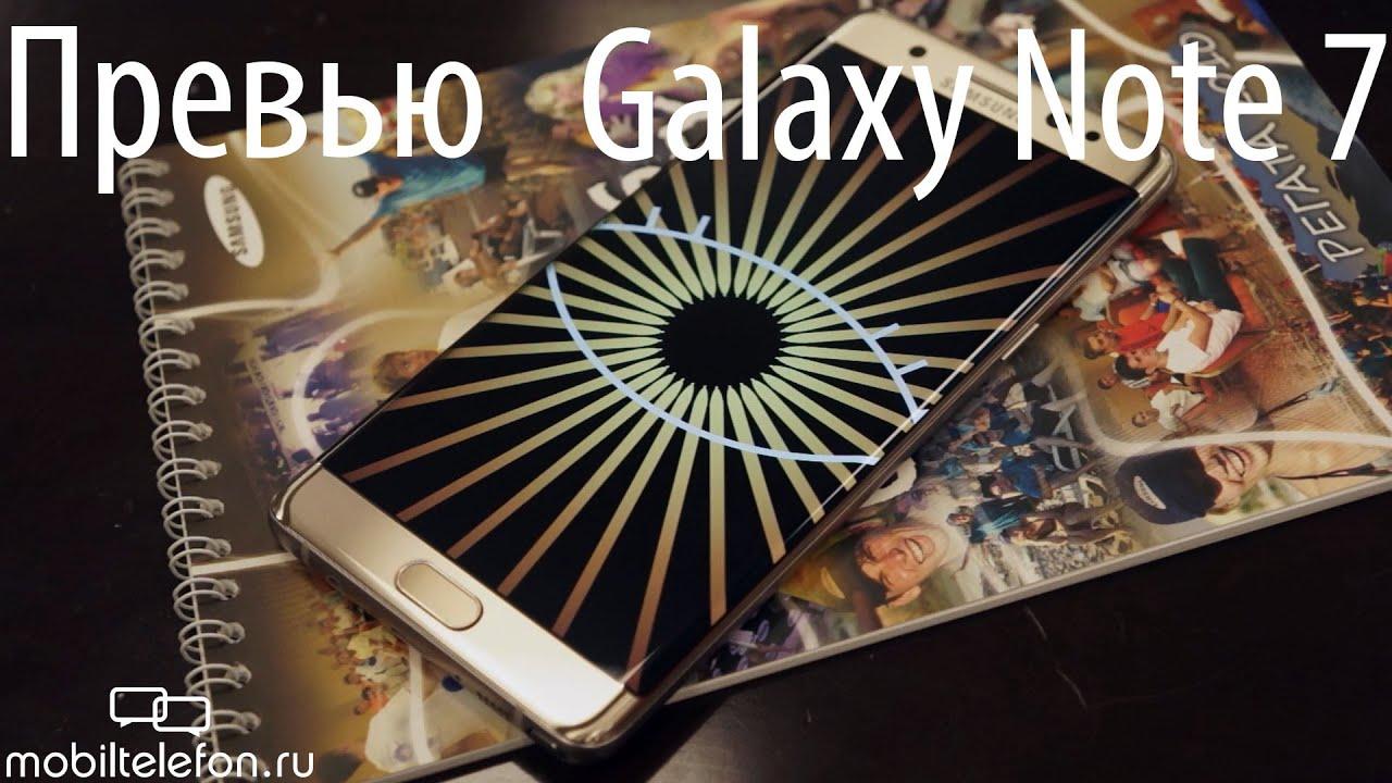 Samsung Galaxy Note 7: предварительный обзор (preview)