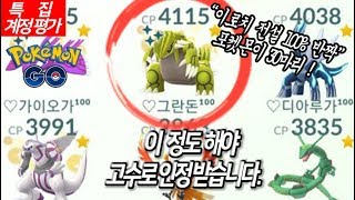 [포켓몬고]한국에서 제일 강한 트레이너를 찾아라! 클라스에 지려버렸습니다....[Pokémon Go][포켓몬GO]