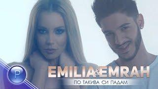 Download Lagu EMILIA & EMRAH - PO TAKIVA SI PADAM / Емилия и Емрах - По такива си падам,  2018 Gratis STAFABAND