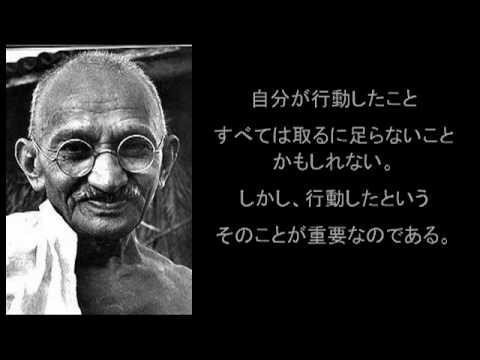ガンジー名言集 マハトマ・ガンジーの偉大なる名言