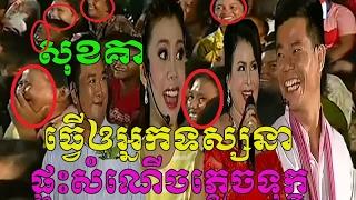 Download Lagu Sokea - សុខគា - Khmer comedy - somnerch tam phum - សំណើចតាមភូមិ Gratis STAFABAND