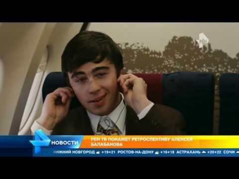 РЕН ТВ покажет ретроспективу Алексея Балабанова, приуроченную к годовщине ухода режиссера