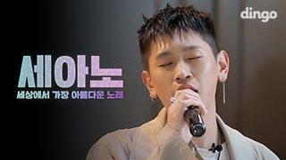 Download Lagu 내 결혼식에 크러쉬가 깜짝 축가를 불러준다면? [세아노] 크러쉬(Crush) - Beautiful Gratis STAFABAND