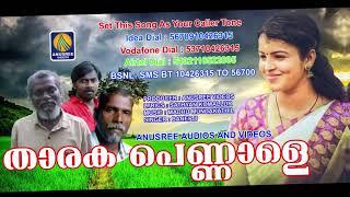നിങ്ങൾ കേൾക്കാൻ ഇഷ്ട്ടപെടുന്ന താരക പെണ്ണാളെ കാതിരാടും മിഴിയാളേ നാടൻപാട്ട് Orginal Audio Music