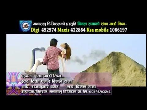 New Nepali Lokgeet 2015 Sanka Garchhau Kina Promo By Tika Pun & Bimal Rana video