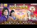 Mayur Thakor || Shurveer Bhathiji || New Song 2018 || FULL HD VEDIO