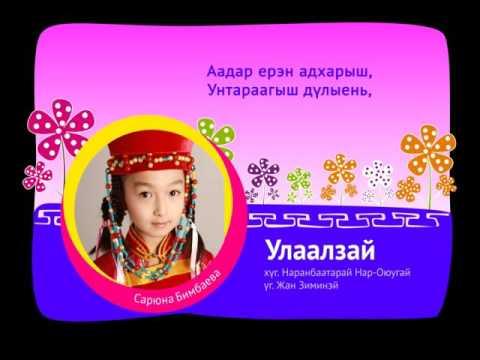 Бимбаева Сарюна - Улаалзай (караоке)