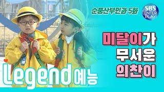 [Legend 예능] 순풍산부인과 정주행 (고화질) 5회  / Soonpoong clinc #5