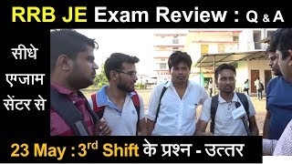 RRB JE Exam Review 3rd Shift Question Answer 23 May 2019 | Sarkari Job News