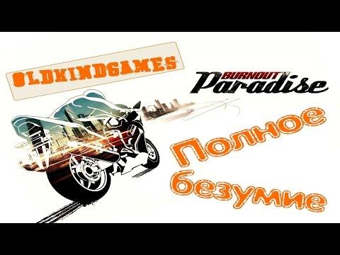 Прохождение Burnout Paradise #35 ( Полное безумие )