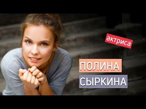 Актриса Полина Сыркина (Стрельникова) Личная жизнь муж дети/ звезды сериалов