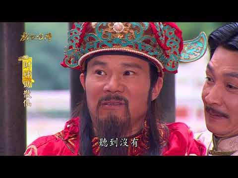 台劇-戲說台灣-財神助散仙-EP 01