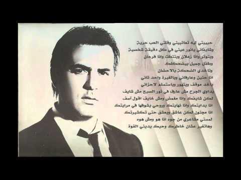 Wael Jassar - Kol D9i9a Shakhseya وائل جسار