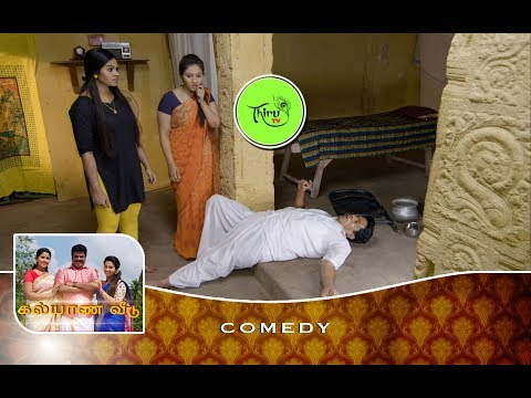 KALYANA VEEDU | TAMIL SERIAL | COMEDY | KATHERESAN TELLING TO SURYA & ROJA ARRANGE THE AMBULANCE