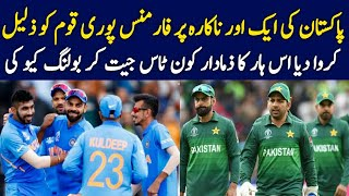 India vs Pakistan World Cup 2019 || Why Pakistan Loss Match against India