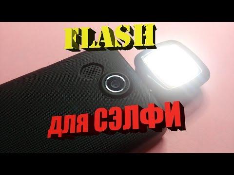 Вспышка для смартфона на алиэкспресс
