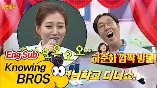 [Dinner Show] Bros' idol! Jang Yoon Jung ♬- Knowing Bros 91
