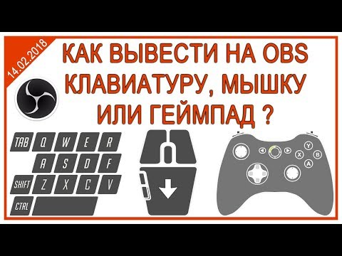Клавиатурный Оверлей для OBS / Мышь, геймпад | вывод клавиатуры на стрим | Keyboard overlay