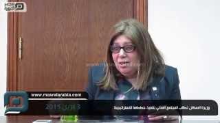 مصر العربية |  وزيرة السكان تطالب المجتمع المدني بتنفيذ خططها الاستراتيجية