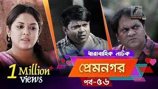Prem Nogor | EP 56 | Bangla Natok | Mir Sabbir, Urmila, Ireen Afroz, Emila | Maasranga TV | 2018