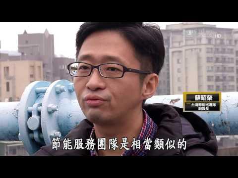 台灣-小人物大英雄-20160307 節能巡邏隊