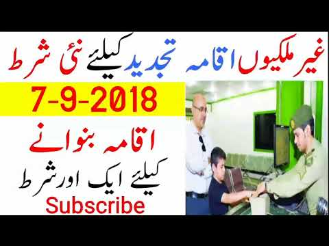 Saudi Arabia Today Live News Urdu Hindi | Iqamaa Tajdeed New Rule 2018 | Sahil Tricks
