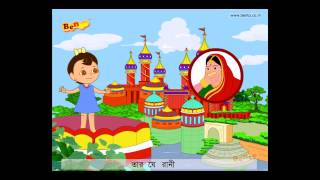 Bengali Nursery Rhymes ek e raja se khai khaja