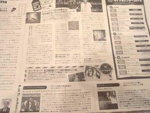 GEDC3538 2015.05.29 nikkei ashahi at ichoigaya koujimachi chimuny with radio and TV