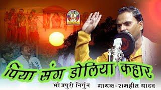 Bhojpuri Nirgun || पिया संग डोलिया कहार  || गायक _रामहित यादव